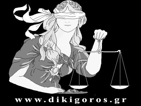 Dikigoros Logo 480 Side